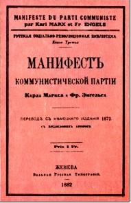 manifesto of the communist party pdf