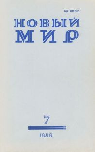 The cover of the Novyi mir literary magazine