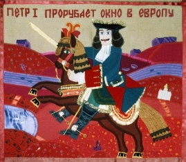 Peter cuts out a window on Europe. Tapestry by V. Guseva